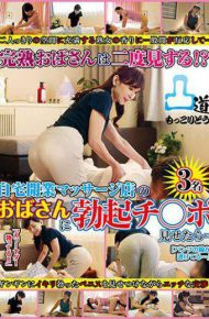 MOKO-002 A Ripe Aunt Will See Twice! Whatif You Show Erection To The Lady Of A Home Opening Massage Store