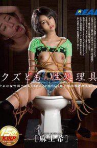 XRW-364 A Sex Treatment Tool For Scratches Aso Nozomi