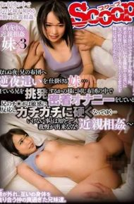 SCOP-519 A Sleepless Night A Younger Sister Who Places A Reverse Crawl Back To His Older Brother's Futon When He Is Closely Wearing A Masturbation In The Same Futon As If He Is Provoking His Sleeping Older Brother His Older Brother Reacted Sensitively And Got Hard Becoming To Know Inconclusive Things But To Endure Incest And Be Incapacitated