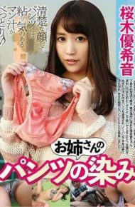 NEO-672 A Stain Of A Sister's Pants Sakuragi Yuuki Sound A Clean Face And A Sticky Man Juice Sticks To Pants