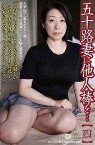 GBSA-045 A Stick Of Strangers To The 50th Wife … … four
