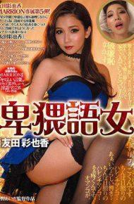 MMTA-005 A Strange Lady Tomoda Ayaka
