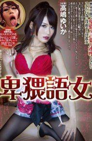 MMYM-019 A Strange Word Woman Takashima Yuka
