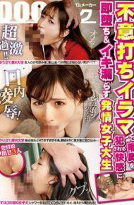 DOCP-033 A Surprised Female College Student Who Falls Instantly And Suddenly To A Pleasure That Is Fucked In His Throat With Ambush Irama