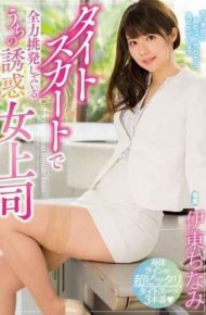 MIDE-585 A Tempting Female Boss Takumi Ito Who Is Trying To Provoke Her Full Strength With A Tight Skirt