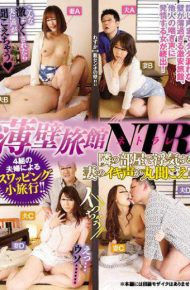 YRMN-063 A Thin Wall Ryokan Hears A Warm Voice Of Cheating On A Room Next To Ntr! !