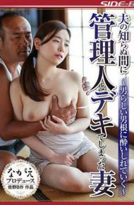 NSPS-647 A Wife Who Has Been Deceived With A Custodian While Her Husband Is Unaware Anxious By A Manly Cock – Ani Sasakura
