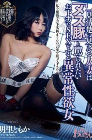 DDOB-016 A Wife Who Seems To Be First Looking Neat Is A female Pig I Want To Be Abused As A Vulgar SEX Abnormal Sexual Desire Akari Also