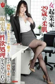 HBAD-426 A Woman Entrepreneur 29 Years Old Soft-skined Intellect And Carrier Who Is Supposed To Be Independent In The Carrier Is Requested For Physical Body Yuri Nikaido Yuri Nikaido