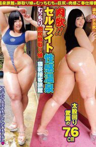 ABNOMAL-055 ABNOMAL-055 Lustfulness! It Is!Cellulitic Hot Spring Hot Tattoos Meat Ass Tomboy Daughter's Obscenity Hospitality Inn