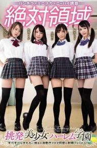 MIRD-184 Absolute Area Provocation Pretty Girl Harem School Girl Can Get Caught Between The Thighs And Can Not Move And Can Be Ejaculated Many Times!