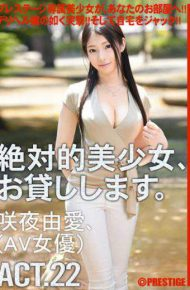 MAS-084 Absolute Beautiful Girl And Then Lend You. Act.22