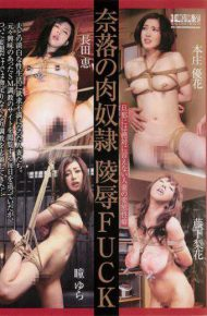 NTRD-062 Abyss Of Meat Slave Insult Fuck