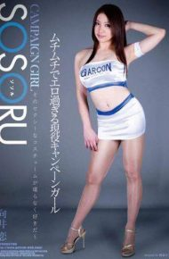 SSR-010 Active Campaign Girl Mukai Love You Too Erotic In Muchimuchi