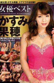 DDT-538 Actress Best Kasumi Hateho