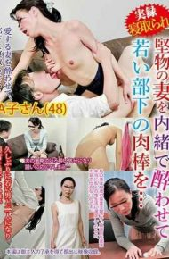 FUFU-169 Actually I Was Taken Down And Got A Solid Wife Secretly Drunk And A Young Subordinate's Flesh … A Child 48