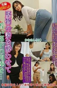 FUFU-170 Actually I Was Taken Down And Got A Young Subordinate Meat Stick Drunk A Solid Wife … Kana 41