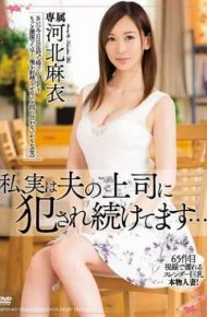 MEYD-437 Actually My Husband's Boss Continues To Be Fucked … Mai Hebei