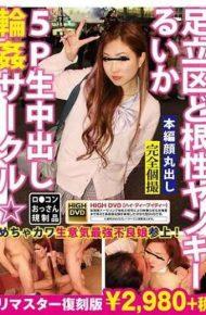 FSRE-024 Adachi Ku Dokujo Yankee Watuka 5P Live Cumshot Rape Club Remaster Reprint Edition