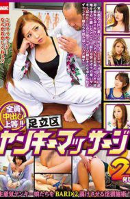 RIX-041 Adachi-ku Yankee Massage 2nd Issue
