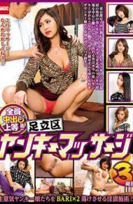 RIX-053 Adachi-ku Yankee Massage 3rd Eye