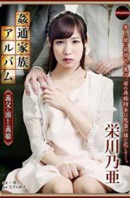 NAFZ-002 Adultery Family Album – Ryo Yoshikawa Erika Drowned By Father – In –