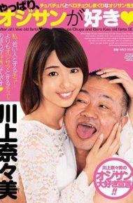 DVAJ-295 After All Like Ogasan Chupapucha And Belo Chu Fucking Sweet Sexual Intercourse Nana Mi Kawakami