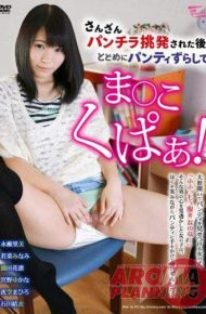 PARM-074 After It Has Been Terrible Skirt Provocation By Shifting Panty To Stop Ma KokuPaa!
