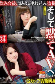 AKID-033 After Meeting Drink Limited College Student Room To Tsurekomi Voyeur And Silently No.12 G Cup Breasts W Hen Lily G Cup 21-year-old Rika G Cup 20-year-old To The Av