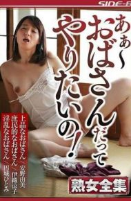 NSPS-727 Ah I Want To Do An Aunt!mature Grand Full Collection Elegant Lady Popular Aunt Nymphosome Lady