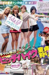 GAR-312 Aim Of Kung Town Living Virgin Sendai! !hunting Trip Hitchhiking Virgin Corps Gal! !