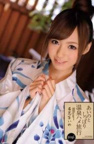 IPTD-955 Aino Kishi Aino And Shippori Spa Saddle Travel