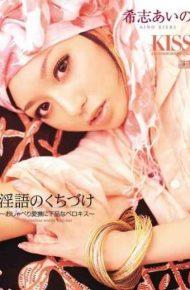 SOE-439 Aino Kishi Berokisu Kiss Of Talking Dirty To Caress Rina
