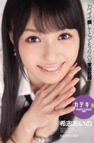 IPTD-626 Aino Kishi Lewd Tutor You Face Katekyo Very Cute