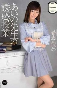 IPZ-145 Aino Kishi Temptation Class Teacher Love