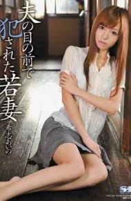 SOE-540 Aino Kishi – Young Wife Who Was Violated In Front Of Husband