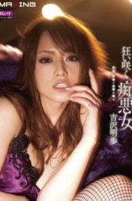 MXGS-258 Akiho Yoshizawa Addicted Bloom Mad Woman