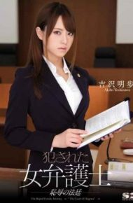 SOE-984 Akiho Yoshizawa Court Of The Woman Lawyer Shame Perpetrated