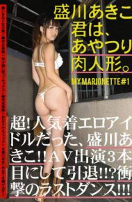 ABS-055 Akiko Morikawa Kimi MY MARIONETTE # 1 The Meat Puppet Doll.