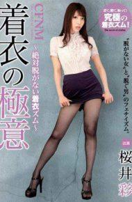 AVSA-039 Akira Sakurai The Extremity Of Cfnm Clothes