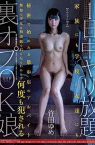 STAR-990 All Day Unopened Subject Ok Girl Takeda Yume