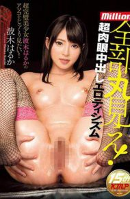 MKMP-151 All Full View!pies Super Naked Eye Eroticism Hagi Much
