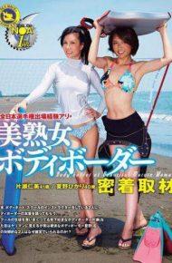 MADM-020 All Japan Championships Experience Ali N A1 Kyu-bi Mature Body Border Adhesion Coverage Natsuno Akira Katase Hitomi