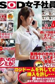 """SDMU-263 Also Seems To Masturbation 19 Times A Week """"not Have A Boyfriend More Than Two Years The Girls To Continue Otherwise Noted The Appearance Until This Serious Sod Female Employees Four Of The Type That Take Kindly Be Asked To Work Just Before Return Even It Seems To Be Horny """"and So Actually Than Lewd In The Work It Berumors Are!"""