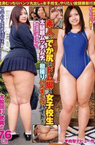 ABNOMAL-041 Amateur Big Ass Domuashi School Girls Thigh First Gonzo Rolled Bytes Of Super Mutchimuchi!