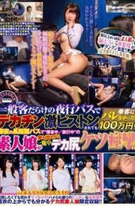 DVDES-867 Amateur College Student Support Planning!it Is Big Penis Super Piston In The Night Bus Full Of General Customer If Not Barre To Passengers 1 Million Yen! !amateur Daughter Also Put Out Not During The Overnight Big Ass Ass Convulsions Voice Of Midnight In The Long-distance Bus 'homecoming In Travel In'! !