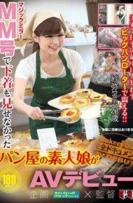 AVOP-052 Amateur Daughter Of The Bakery Did Not Show Even Underwear In MM No. AV Debut