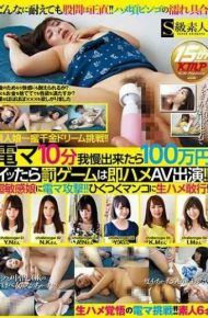 SABA-302 Amateur Girls Rikuichiroku Dream Challenge! It Is!If You Can Endure 10 Minutes Of Electric Drama If You Pay 1000000 Yen The Punishment Game Appeared Instantly AV Appeared! It Is!