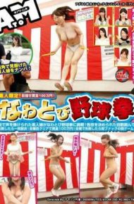 ATOM-230 Amateur Limited!aim Prize 1 Million Yen!jump Rope Yakyuken