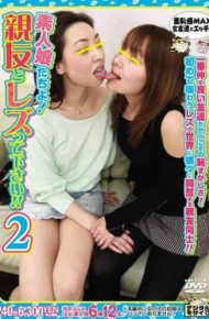 HJMO-175 Amateur My Daughters! Lesbian Please Tsu And Friends!! Two